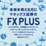 マネックス証券「FX PLUS」口座開設キャンペーン!簡単な取引で12,000円相当のポイントを獲得!<モッピー>