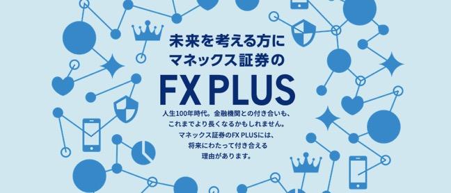 マネックス証券「FX PLUS」口座開設