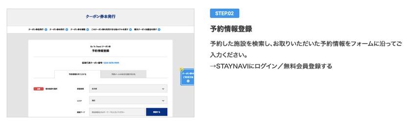 STAYNAVIでの申請ステップ2:予約情報登録