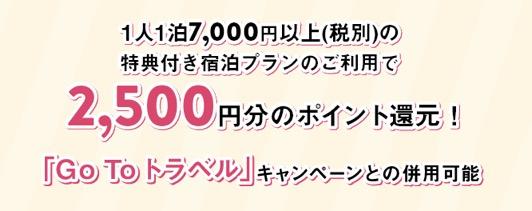 大阪の人・関西の人いらっしゃい!キャンペーン:ポイント還元額