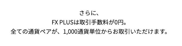 マネックス証券「FX PLUS」は取引手数料0円