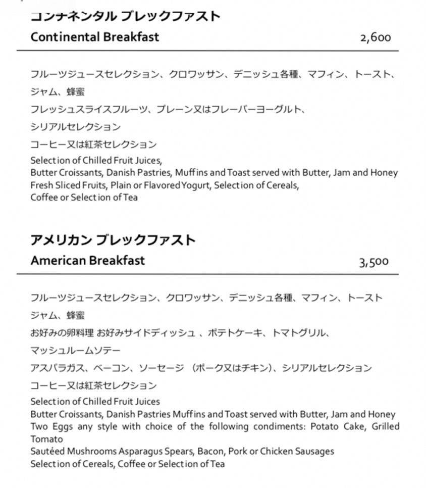 シャングリ・ラ ホテル東京「インルームダイニング」朝食メニュー1