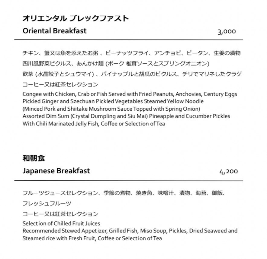 シャングリ・ラ ホテル東京「インルームダイニング」朝食メニュー2