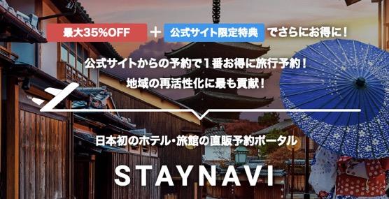 STAYNAVI:GoToトラベルキャンペーン