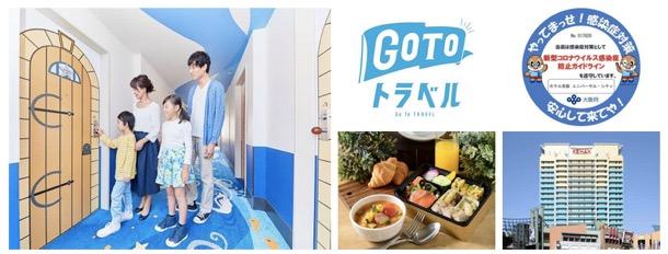 「ホテル京阪 ユニバーサル・シティ」のイメージ