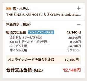 「ザ シンギュラリ ホテル & スカイスパ アット ユニバーサル・スタジオ・ジャパン」の宿泊料金