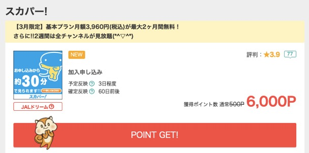 スカパー!の入会キャンペーンで6,000ポイント獲得:モッピー