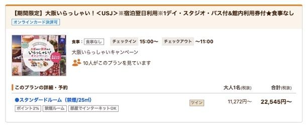 「ホテル京阪 ユニバーサル・タワー」の宿泊プラン