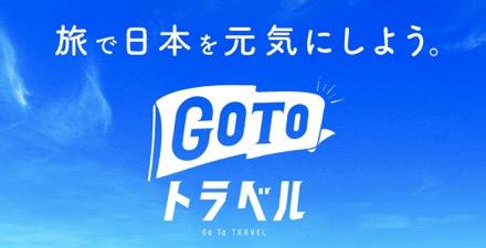 GoToトラベルキャンペーン:バナー