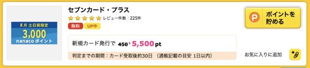 ハピタス:NTTドコモ「セブンカードプラス」