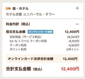 「ホテル京阪 ユニバーサル・タワー」の宿泊料金