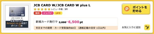 ハピタス:NTTドコモ「JCB CARD W」