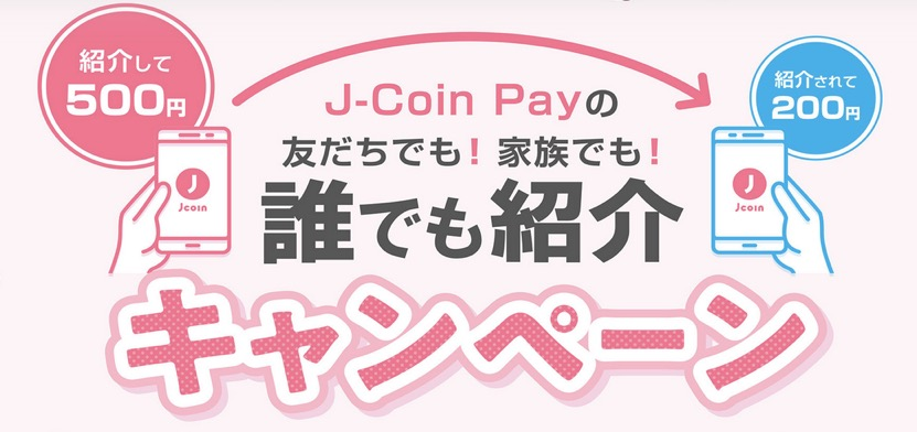 J-Coin Pay:誰でも紹介キャンペーン