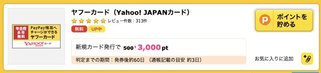 ハピタス:NTTドコモ「Yahoo!JAPANカード」