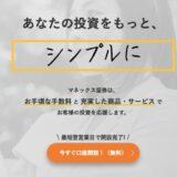 マネックス証券の口座開設キャンペーンで7,000円相当のポイント!ポイントサイト経由がお得!<モッピー >
