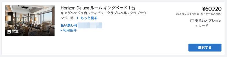 シャングリ・ラ ホテル東京「宿泊料金」