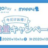 QUOカードPayで20%増量キャンペーン!ポイント価値1.2倍の錬金術!<モッピー>