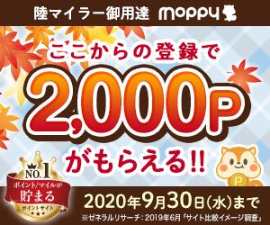 モッピーの入会バナー(9月版)