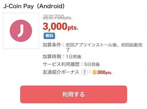 ECナビ:J-Coin Payの案件情報