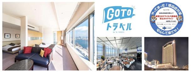 「ホテル京阪 ユニバーサル・タワー」のイメージ