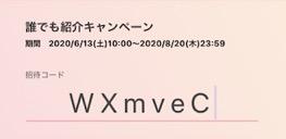 J-Coin Pay:招待コード