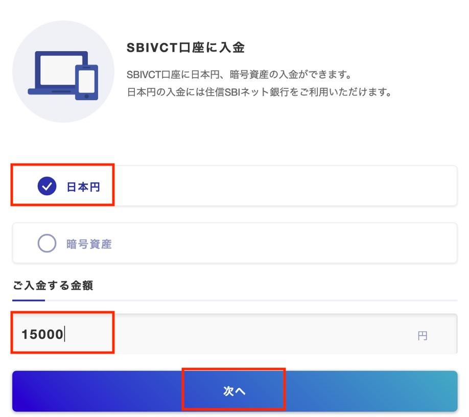 SBI VCトレード「入金」取引画面