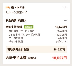 「ヒルトン東京ベイ」の宿泊料金