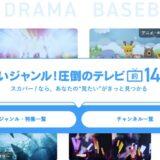スカパー!の入会キャンペーンはポイントサイト経由がお得!6,000円相当の大還元!<モッピー>
