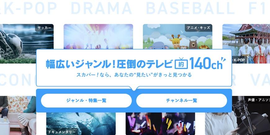 スカパー!の入会キャンペーンはポイントサイト経由がお得!6,000円相当の大還元!