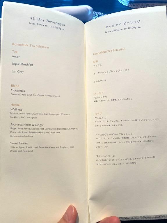 インターコンチネンタルクラブ「アフタヌーンティー」:メニュー(ドリンク2)