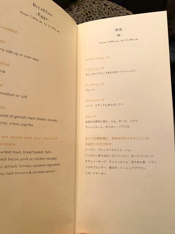 ANAインターコンチネンタルホテル東京「アトリウムラウンジ」:アラカルトメニュー(卵)