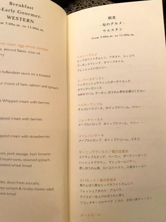 ANAインターコンチネンタルホテル東京「アトリウムラウンジ」:アラカルトメニュー(洋食)