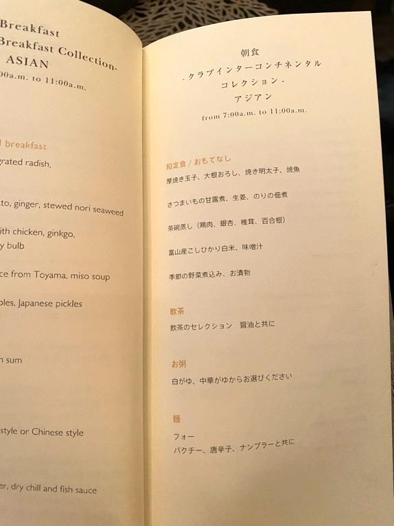 ANAインターコンチネンタルホテル東京「アトリウムラウンジ」:アラカルトメニュー(アジアン)
