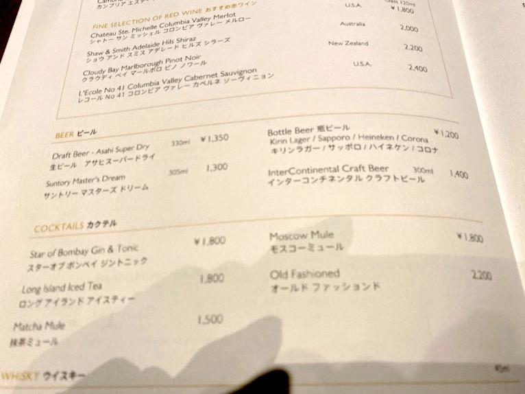 ANAインターコンチネンタルホテル東京:メニュー