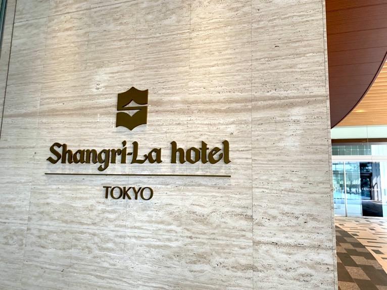 シャングリ・ラ ホテル東京「エントランス」