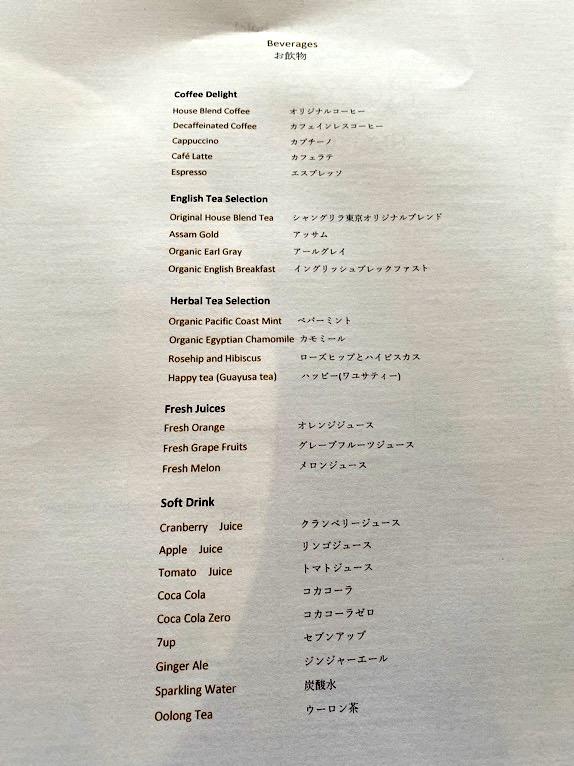 シャングリ・ラ ホテル東京「クラブラウンジの朝食」:メニュー2