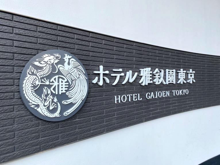 ホテル雅叙園東京 宿泊記(ブログレポート)