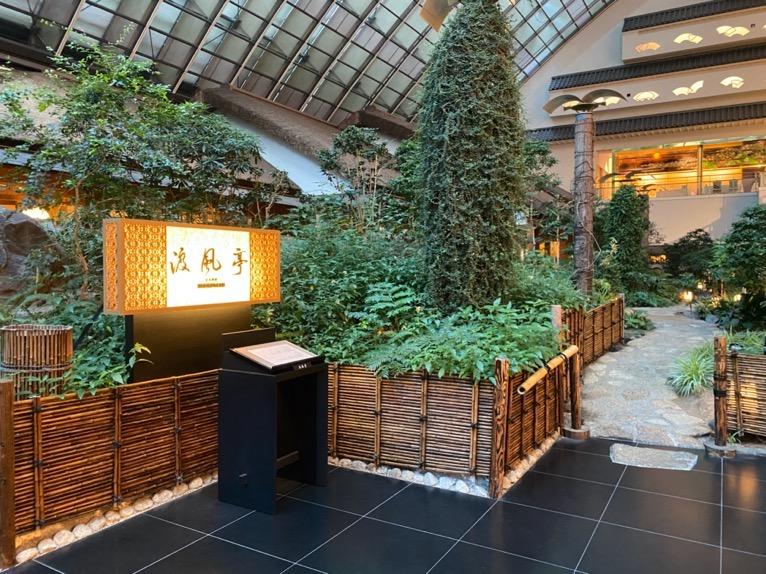 ホテル雅叙園東京:渡風亭(とふてい)