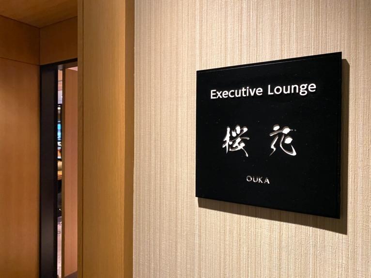 ホテル雅叙園東京「クラブラウンジ」の外観