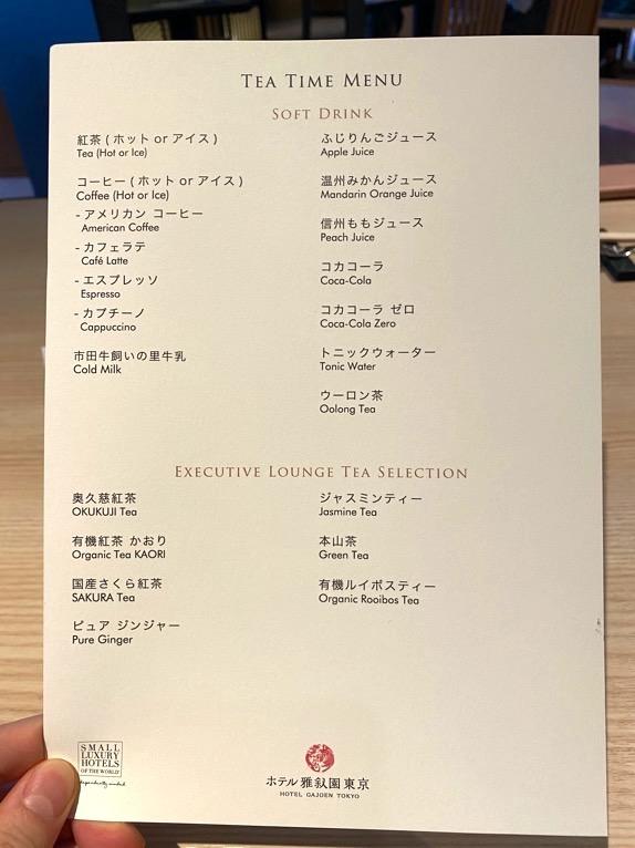 クラブラウンジ「アフタヌーンティー」:メニュー(詳細)