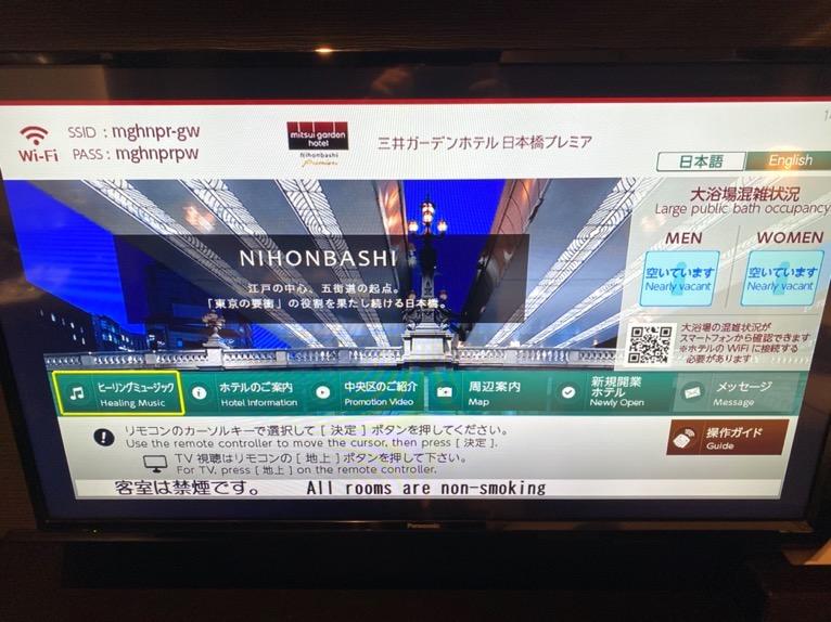 三井ガーデンホテル日本橋プレミア「モデレートダブル」:TV画面