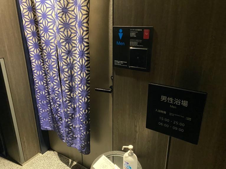 三井ガーデンホテル日本橋プレミア「大浴場」:男湯