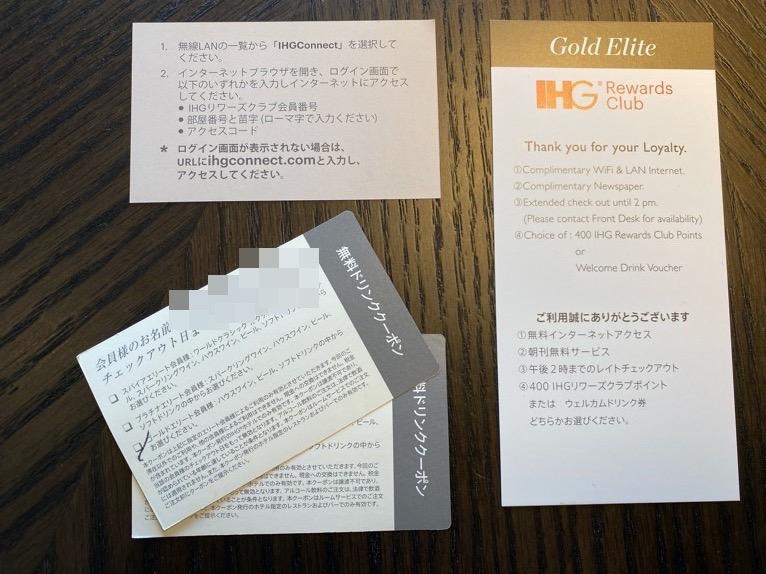 ANAインターコンチネンタルホテル東京:ウェルカムドリンク券