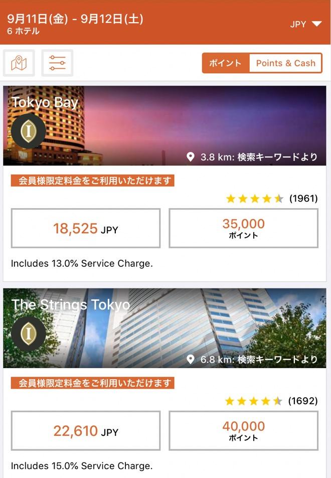 インターコンチネンタルホテルのポイント宿泊例1