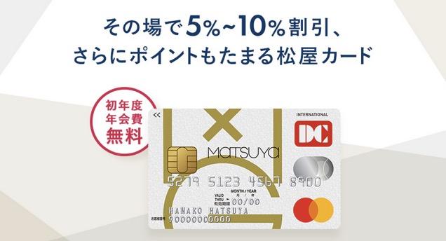 松屋カードの入会キャンペーン