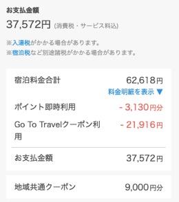 「ザ・ペニンシュラ東京」のプラン料金