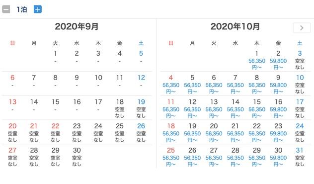 「アンダーズ東京」のスケジュール