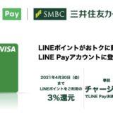 Visa LINE Payクレジットカードがポイントサイトに初登場!初年度年会費無料で3,000円相当の還元!