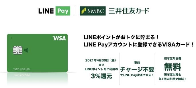 Visa LINE Payクレジットカードがポイントサイトに初登場