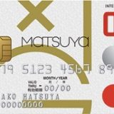 松屋カードの入会キャンペーン!ポイントサイト経由で9,000円相当の大還元!<初年度年会費無料>